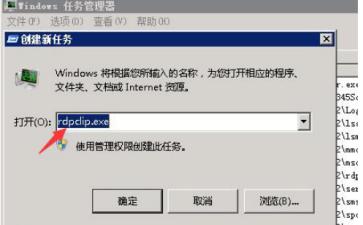 远程服务器不能复制粘贴出现3389rdp解决办法