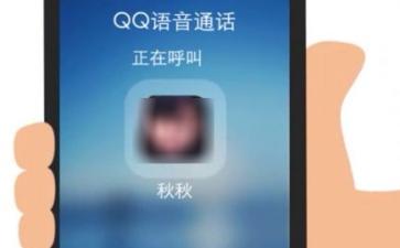 qq群电话语音呼叫怎么关闭 QQ语音呼叫屏蔽防骚扰方法