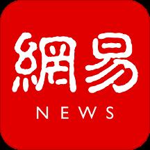 网易新闻app2020官方版下载62.1