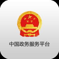 教育部留学服务中心官网app(留学落户一网通办)v1.0安卓版