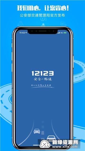 交管12123app2020官方版下载