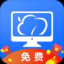 云电脑2020官方版下载5.2