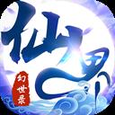 仙界幻世录手游混服平台v1.137.0最新版