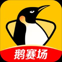 企鹅体育app2020官方版下载6.5.0