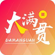 大满贯贷款app安卓版v1.0官方最新版