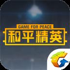和平精英刷q币软件不要钱版v1.0免费版