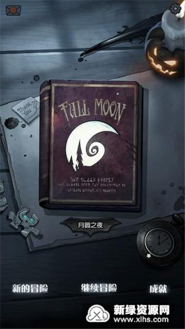 月圆之夜全DLC解锁版