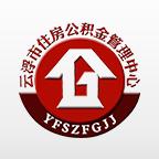 云浮住房公积金在线管理app官方版v1.0.0 安卓版