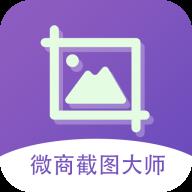 微商截图大师永久免费版app安卓版v