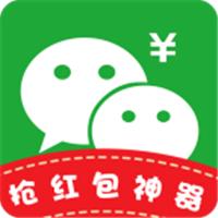微信秒速抢红包神器app免费版v4.0.