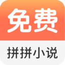拼拼全本免费小说阅读器v2.7.2去广