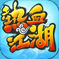 热血江湖一键安装单机版v60.8最新版