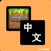 我的世界mod汉化包最新版(toolbox中文汉化包)v4.6.4去广告版