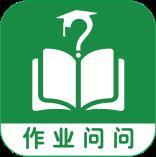 作业问问app学生端(小学生作业辅导软件)