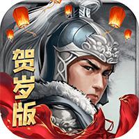 真三国无双赵云传贺岁版v1.0.1安卓版