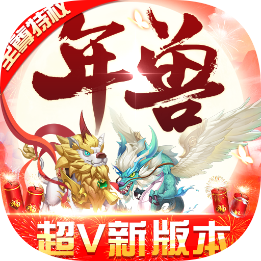 东方奇缘西游续篇内购破解版v1.0.1安卓版
