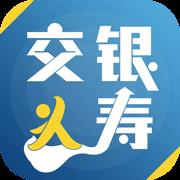 2021交银康联人寿保险app官方平台V