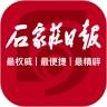 石家庄日报电子版v1.0.9安卓版