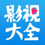 2020影视大全春节版(影视大全新春纯