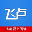 飞卢小说网vip免登陆破解版