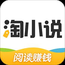 淘小说免费小说阅读器app赚钱版v6.4.3 安卓版