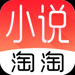 小说淘淘2021去广告免升级版v1.0.33最新破解版
