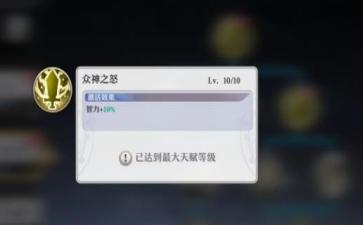 启源女神神官秘技选择攻略