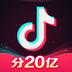 2020抖音国外版吾爱破解版v12.0.0去限制解锁版