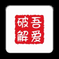 2020吾爱破解论坛福利版客户端v1.7.1开源版