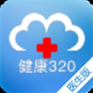 健康320在线问诊app医生端v2.6.2手