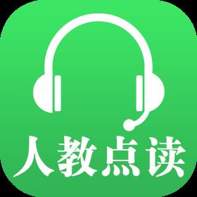 人民教育出版社点读电子书官方app(