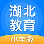 湖北教育手机版下载小学版2021v4.4.4.2最新版