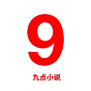九点小说免费小说阅读v1.43.0.770安