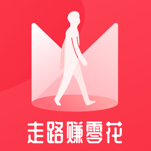 微宝(走路计步赚钱)app安卓版v1.12.03最新版