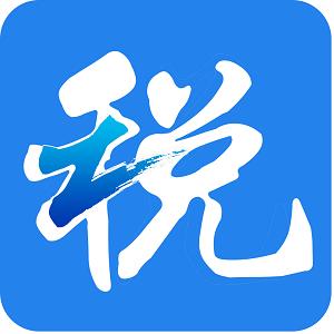 浙江税务局app官方最新客户端