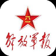解放军报数字报手机版v2.5.8电子版