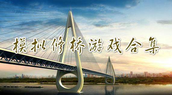 模拟修桥游戏