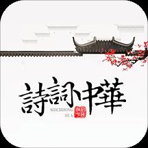 诗词中华清爽去广告版v3.3.9最新精