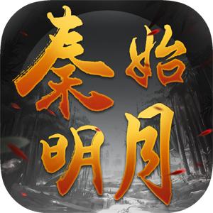 秦始明月游戏v1.0.0安卓官方版