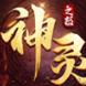 神灵之怒游戏无限版v1.0.0高V版