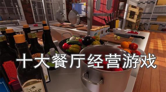 十大餐厅经营游戏