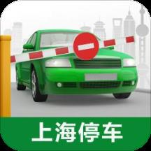 上海停车公共泊位v1.4.1最新版