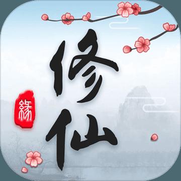 三界修仙志无限资源版v1.0修改版