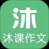 沐课作文破解版vip免费版v1.1.2安卓