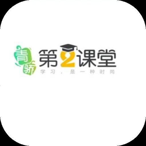 2021青骄第二课堂学生端v1.0期末考试