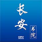 cetv4同上一堂课直播2021(长安书院)v2.2.1不收费版