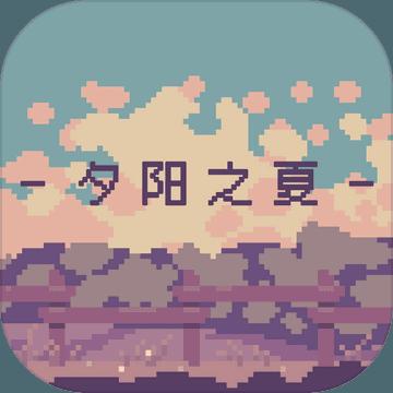 夕阳之夏扑家汉化版v1.0.0安卓正式