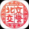 北京交警app办理进京证流程V2.9.2安