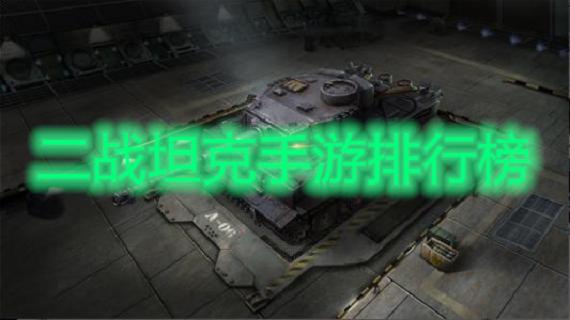 二战坦克手游排行榜