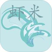 虾米传奇游戏无敌修改版v1.11更新版